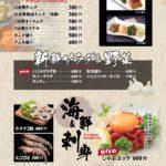キムチ&ナムル/新鮮サラダ&野菜/海鮮&刺身