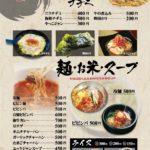 おつまみ&チヂミ/麺・お米・スープ
