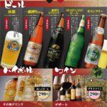 ビール/ハイボール/ワイン/その他ドリンク/デザート
