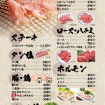 カルビ/ステーキ/ロース・ハラミ/タン塩/ホルモン/豚・鶏/つつみ菜
