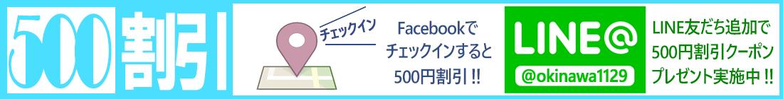 Facebookdeでチェックインすると500円割引!LINE友だち追加で500円割引クーポンプレゼントキャンペーン実施中!
