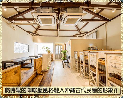 將時髦的咖啡廳風格融入沖繩古代民房的形象!!
