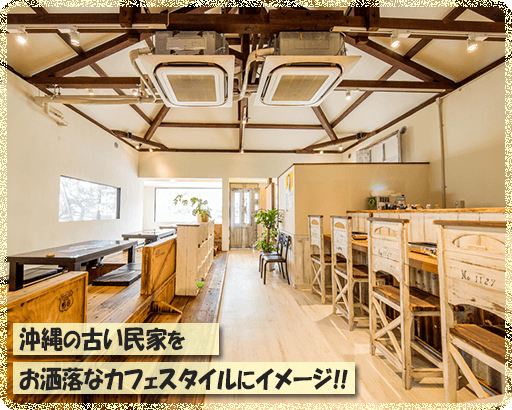 沖縄の古い民家をお洒落なカフェスタイルにイメージ!!