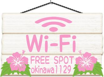 Wi-Fi FREE SPOT okinawa1129